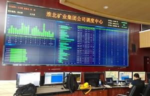 淮北矿业调度中心项目案例
