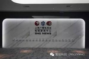上海广播电视台项目案例